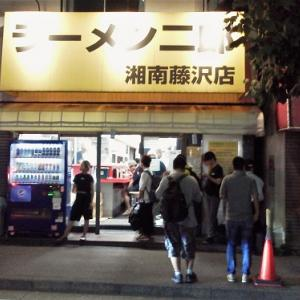 あの、二郎の味を食べたくて、また湘南藤沢店へ。