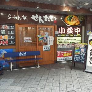 横浜で人気の家系! らーめん家せんだい横浜駅西口店