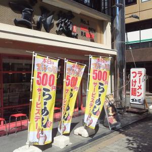 松壱家伝承の味! ゴル麺。横浜本店