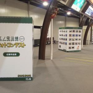 江ノ電沿線フォトコン応募作品展2019