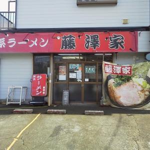 あの、「まつり家」の跡地で営業! 藤澤家本店(辻堂)