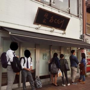 京都で発見した家系は、人気店! 麺家あくた川(今出川)