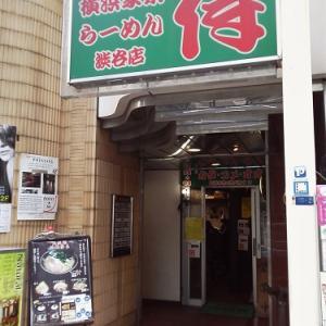 都内屈指の家系の名店! 横浜家系らーめん侍渋谷店