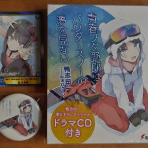 青ブタ最新10巻が、発売されました!