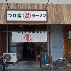 なんと、和風テイストの二郎系! 泪橋(平塚)