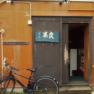 茅ヶ崎の二郎系・えぼし麺 菜良に、10年ぶりに訪問!