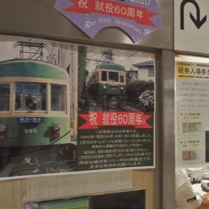 藤沢駅の、305F就役60周年台紙