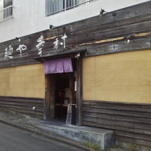 魚介が強烈に香る家系! 麺や幸村(戸塚)