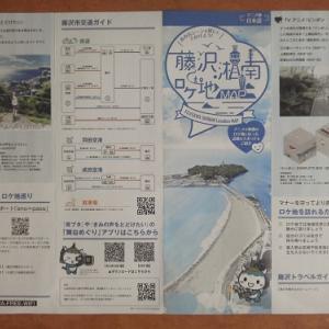 藤沢・湘南ロケ地MAP