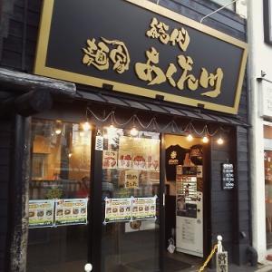 京都で発見した家系は、王道の味! 総代麺家あくた川(出町柳)