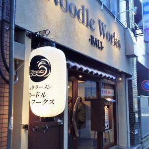 藤沢で発見!超濃厚三骨スープのヌードルワークス