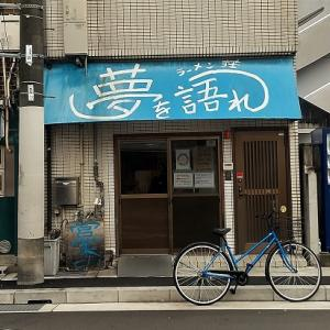 ラーメン荘 夢を語れ(一乗寺)【汁なしも美味い!】