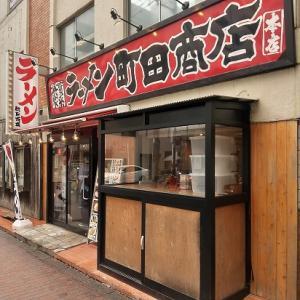 町田商店 本店(町田)
