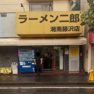 ラーメン二郎 湘南藤沢店(藤沢)