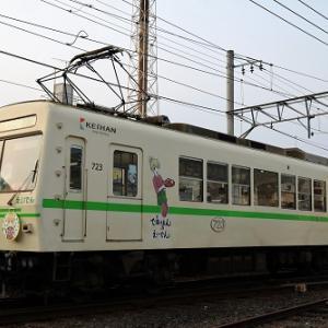 であいもん X 叡山電車(ラッピング車両)
