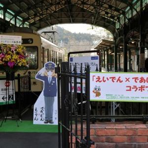 であいもん X 叡山電車(コラボフェスタ)