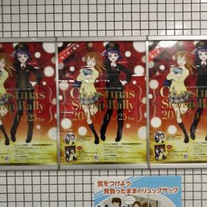 地下鉄×嵐電 クリスマス限定コラボ企画「クリスマススタンプラリー2018」