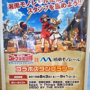 湘南モノレール X 荒野のコトブキ飛行隊 大空のテイクオフガールズ!