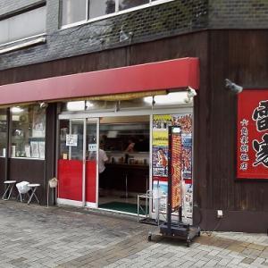 川崎で見つけた、六角家の姉妹店! 雷家