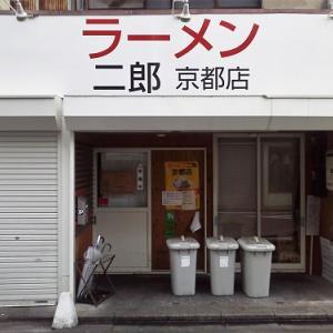 京都に爆誕した、「白い二郎」??! ラーメン二郎 京都店(一乗寺)