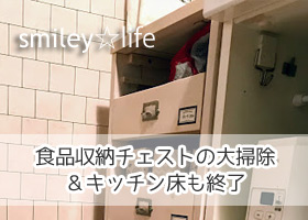 キッチンの食品収納チェスト大掃除&収納