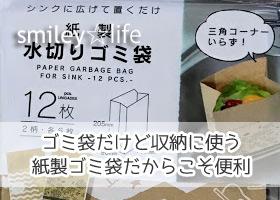 野菜の収納には100均のアレを使って通気性確保&汚れ防止