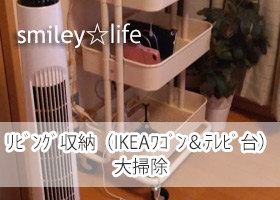 リビング収納(IKEAワゴン&テレビ台)大掃除