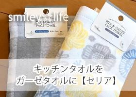 キッチンタオルをガーゼタオルに変更【セリア購入品】