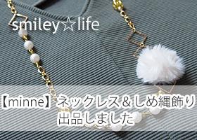 【minne】ネックレス&しめ縄飾り出品しました