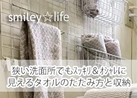 「ホテルみたい!」狭い洗面所でもスッキリ&オシャレに見えるタオルのたたみ方と収納