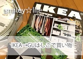 IKEA→GUはしごで買い物