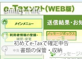 初めてe-Taxで確定申告 税務署行かなくて良いってやっぱりラク♡&書類の保管・収納