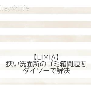 【LIMIA】狭い洗面所のゴミ箱問題をダイソーで解決
