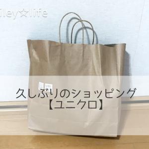 久しぶりのショッピング【ユニクロ】
