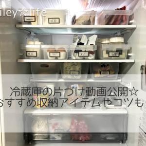 冷蔵庫の片づけ動画公開☆おすすめ収納アイテムやコツも!