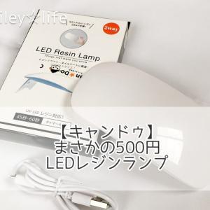 【キャンドゥ】まさかの500円LEDレジンランプ
