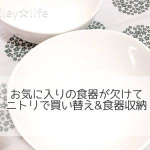 お気に入りの食器が欠けてニトリで買い替え&食器収納
