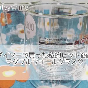 ダイソーで買った私的ヒット商品♡ダブルウォールグラス