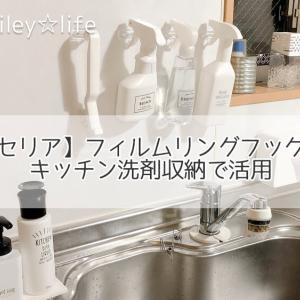 【セリア】フィルムリングフックをキッチン洗剤収納で活用