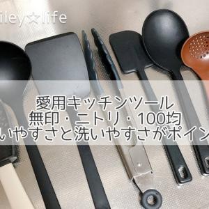 愛用キッチンツール★無印・ニトリ・100均 使いやすさと洗いやすさがポイント