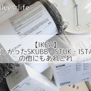 【IKEA】欲しかったSKUBB・STUK・ISTADの他にもあれこれ