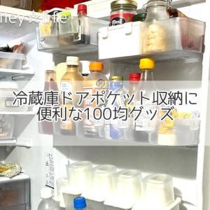 冷蔵庫ドアポケット収納に便利な100均グッズ