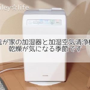 我が家の加湿器と加湿空気清浄機 乾燥が気になる季節です