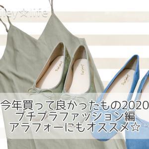 今年買って良かったもの2020 プチプラファッション編 アラフォーにもオススメ☆