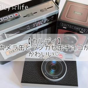 【カルディ】カメラ缶とラジカセ缶チョコがかわいい♡