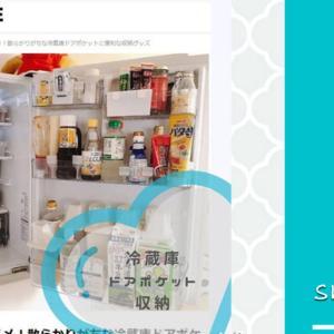 【サンキュ!STYLE更新】大掃除2021 9/18~20 キッチン→リビングへ