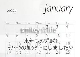 もう発売されています!来年のカレンダー&手帳はセリアで購入済