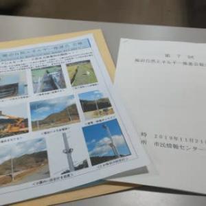 鹿沼自然エネルギー推進会総会