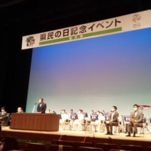 県民の日記念イベント