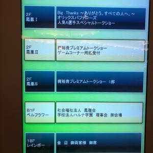 梶裕貴プレミアムトークショー@ニューオータニ大阪
